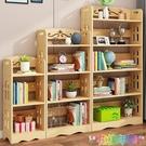 兒童書架家用經濟型落地收納置物架學生松木小書櫃簡易繪本架 2021新款書架