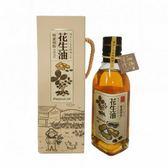 【油籽學堂】花生油(200ml/瓶)