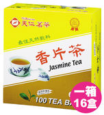 【天仁茗茶】 (量販16盒) 天仁 香片袋茶(防潮包) 2gx100包