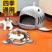 寵物窩鯊魚窩房子別墅寵物小蒙古包睡袋狗窩冬季保暖封閉式貓咪用品 igo父親節禮物