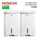 【分期0利率】HITACHI 日立 12公升 除濕機 RD-240HS / RD-240HG RD240HS RD240HG 公司貨