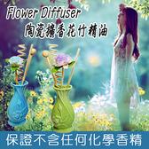 金德恩 台灣製造 Flower Diffuser陶瓷擴香花竹精油