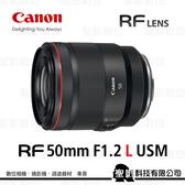 Canon RF 50mm f/1.2L USM 全片幅 標準定焦鏡頭 for EOS R / RP【公司貨】*回函贈好禮(至2020/8/31止)