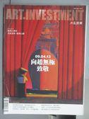 【書寶二手書T6/雜誌期刊_PIY】典藏投資_67期_向趙無極致敬等