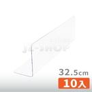 L隔板-32.5cm 分隔板 區隔板 商品分類 擋板 超市超商貨架(10入)-運費另計