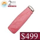 499 特價 雨傘 ☆萊登傘☆ 薄傘 扁...
