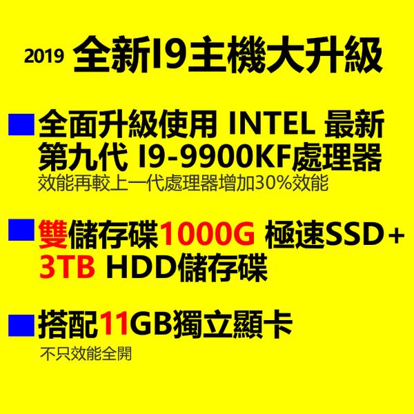 【119999元】挑戰最強全新I9-9900KF電競水冷64G RAM+11G獨顯雙硬碟1千瓦含WIN10可刷卡分期