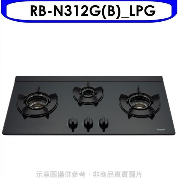 《結帳打95折》林內【RB-N312G(B)_LPG】三口內焰玻璃檯面爐瓦斯爐桶裝瓦斯(含標準安裝)