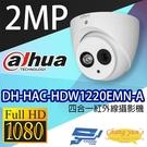 高雄/台南/屏東監視器 DH-HAC-HDW1220EMN-A 2MP 四合一紅外線攝影機 內建麥克風 大華dahua
