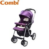 康貝 Combi Mega Ride DX嬰兒手推車-幻影紫(華麗紫)[衛立兒生活館]