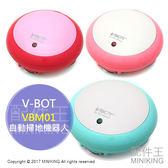 【配件王】日本代購 macaron V-BOT VBM01 自動掃地機器人 掃地機 三色 六坪 充電式 輕型小巧