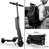 電動滑板車可摺疊小型車成人兩輪迷你鋰電池電瓶代步車 NMS蘿莉小腳ㄚ