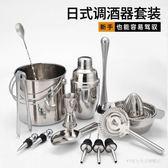 日式不銹鋼調酒器雪克壺尾酒調酒工具套裝14件套 BS20739『科炫3C』