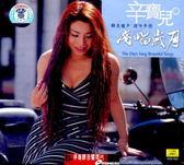 【停看聽音響唱片】【CD】辛寶兒 - 淺唱歲月