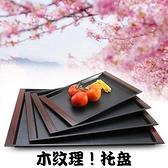 日式托盤木紋長方酒店快餐端盤茶盤家用客房餐廳密胺耐摔塑料托盤 快意購物網