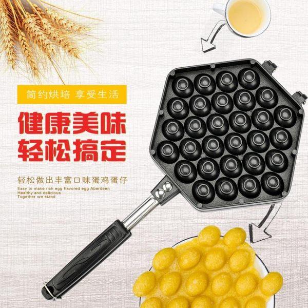 雞蛋仔模具家用QQ蛋仔商用烤盤機燃氣電熱蛋仔餅乾蛋糕機器鯛魚燒 極客玩家 igo