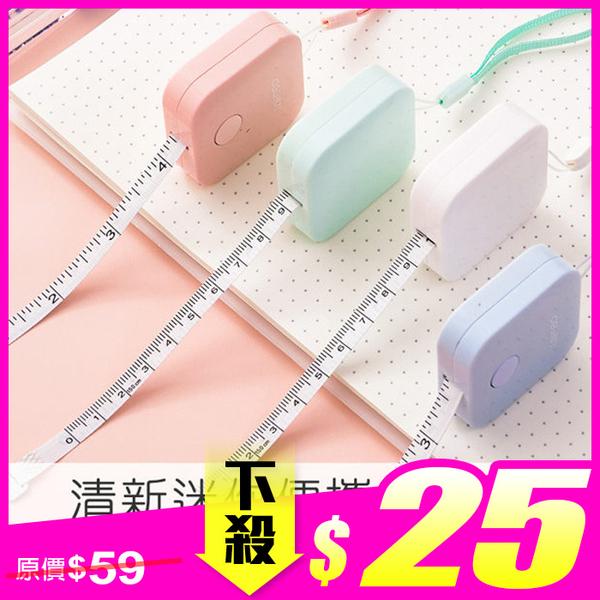 清新迷你便攜皮捲尺(顏色隨機出貨) ◆86小舖 ◆