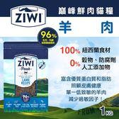 【毛麻吉寵物舖】ZiwiPeak巔峰 96%鮮肉貓糧-羊肉(1KG) 生食/貓飼料/無穀