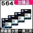 HP NO.564 564 四色一組 原廠墨水匣 盒裝