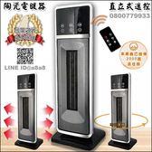 直立式遙控尚朋堂陶瓷電暖器(8858)【3期0利率】【本島免運】
