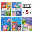 粉紅豬小妹貼紙遊戲書 PG005/一本入(定100) Peppa Pig 佩佩豬 上學 游泳 人魚 獨角獸 美食 正版授權