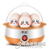煮蛋器 煮蛋器蒸蛋器全自動斷電家用小型單層蒸雞蛋羹迷你熱奶小蒸籠 聖誕節全館免運