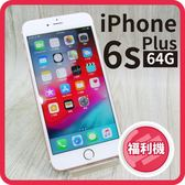 【創宇通訊】iPhone 6S PLUS 64GB【福利品】