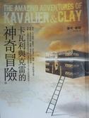 【書寶二手書T4/一般小說_JEH】卡瓦利與克雷的神奇冒險_原價450_麥可.謝朋
