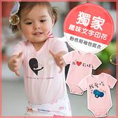 粉色短袖包屁衣 獨家自印 趣味文字印花 純棉 圓領 數位印花 男寶寶 女寶寶 爬服 哈衣Augelute 61195