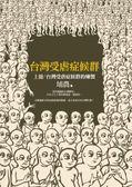 (二手書)台灣受虐症候群(上):台灣受虐症候群的煉製