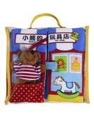小熊的玩具店:寶寶的翻翻布書(新版)