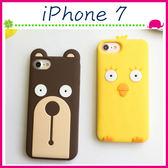 Apple iPhone7 4.7吋 Plus 5.5吋 呆萌小雞背蓋 發呆小熊手機殼 矽膠保護套 全包邊手機套 可愛保護殼