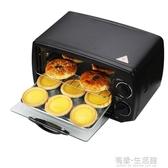 烤箱 駱牌電烤箱家用12升多功能雙層烘焙迷你烤箱蛋糕披薩蛋糕小烤箱 AQ 有緣生活館