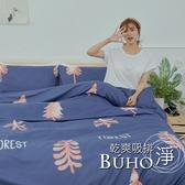 【BUHO】乾爽專利機能標準雙人6x7尺薄被套(微景森所)