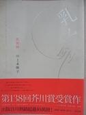 【書寶二手書T1/翻譯小說_G6T】乳與卵_川上未映子