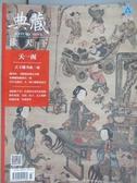 【書寶二手書T4/雜誌期刊_XCT】典藏讀天下古美術_2018/2_天一閣