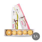 【陳允寶泉】花好月圓5入Flower cakes gift box (M)