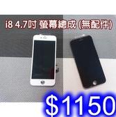 適用於iPhone8 4.7吋 液晶螢幕總成 觸摸顯示 蘋果 i8 手機內外螢幕【J264】