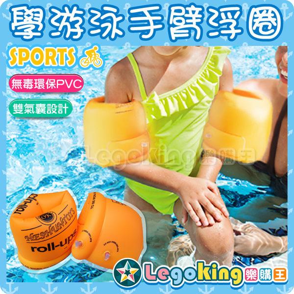 【樂購王】《學游泳手臂圈》暑假玩水 安全必備 加厚雙氣囊 學生幼兒通用  浮圈 水袖【B0268】