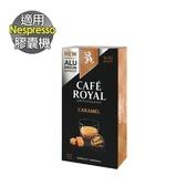 Nespresso 膠囊機相容 Café Royal Caramel 咖啡膠囊 (CR-NS13)
