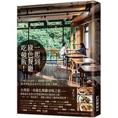 一起到綠色餐廳吃頓飯!——在地友善食材×溫暖節令料理,跟著番紅花走訪全台22家風
