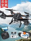 專業四軸飛行器航拍高清無人機玩具男孩遙控飛機直升機充電兒童YYJ 育心館