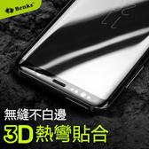 三星 Galaxy Note8 手機鋼化膜 玻璃膜 全屏覆蓋 3D熱彎曲面 高清膜 防爆 Benks 螢幕保護