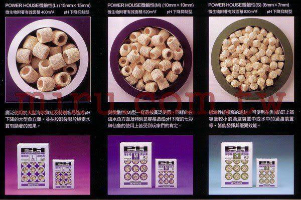 【西高地水族坊】日本 POWER HOUSE微鹼陶瓷環1L盒裝/L