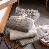 日式華夫格蓋毯休閒針織毛巾毯夏被空調夏涼被單人午睡流蘇小毯子