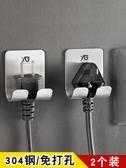 廚房無痕免打孔家用電源線固定器 不銹鋼插座收納鉤