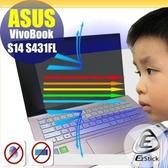 ® Ezstick ASUS S431 S431FL 防藍光螢幕貼 抗藍光 (可選鏡面或霧面)