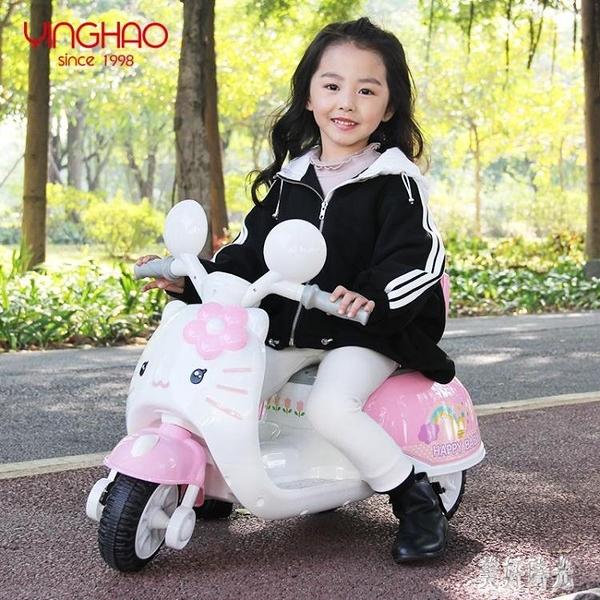 兒童玩具電動車寶寶可坐人電動三輪充電摩托車小孩玩具1-3歲 PA17639『美好时光』