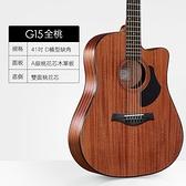 小叮噹的店-Rosen G15 桃花心木面單 電木吉他 41吋 民謠吉他
