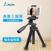 相機三腳架 手機直播相機三腳架桌面攝像架微單桌面三腳架支架